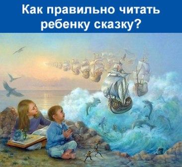 Как читать сказку детям правильно