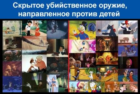 Мультфильмы - это скрытое оружие