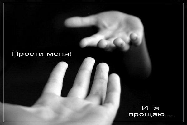 Как простить человека